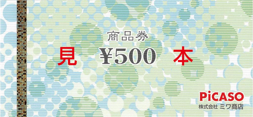 ピカソ商品券500円(見本)