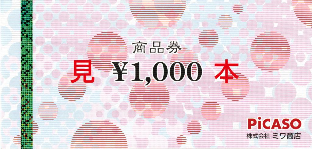 ピカソ商品券1,000円(見本)